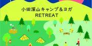『小田深山CAMP & YOGA リトリート』