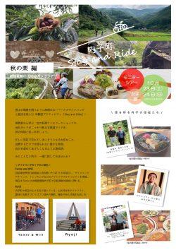 内子サイクリングツアー Stay and Ride Vol.1 ~秋の栗~